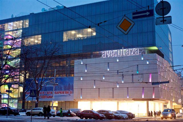 Ave Plaza Kharkov